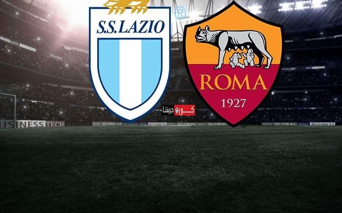 موعد مباراة روما ضد لاتسيو اليوم الاحد 26 يناير 2020 والقنوات الناقلة