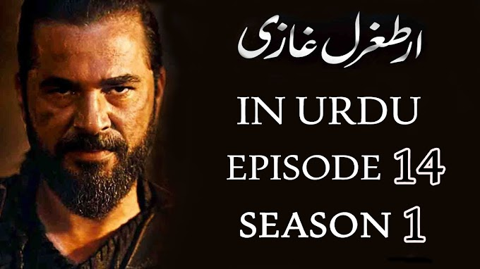 Ertugrul Season 1 Episode 14 Urdu Dubbed