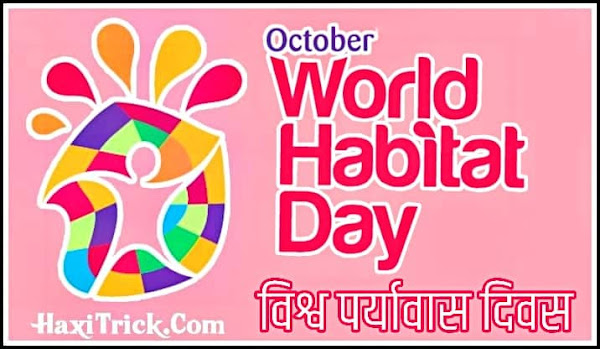 World Habitat Day 2020 in Hindi