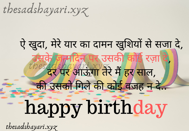 Happy Birthday Wishes SMS, Status