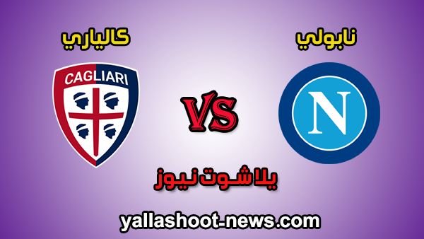 مشاهدة مباراة نابولي وكالياري بث مباشر اليوم 16-2-2020 الدوري الايطالي يلا شوت الجديد