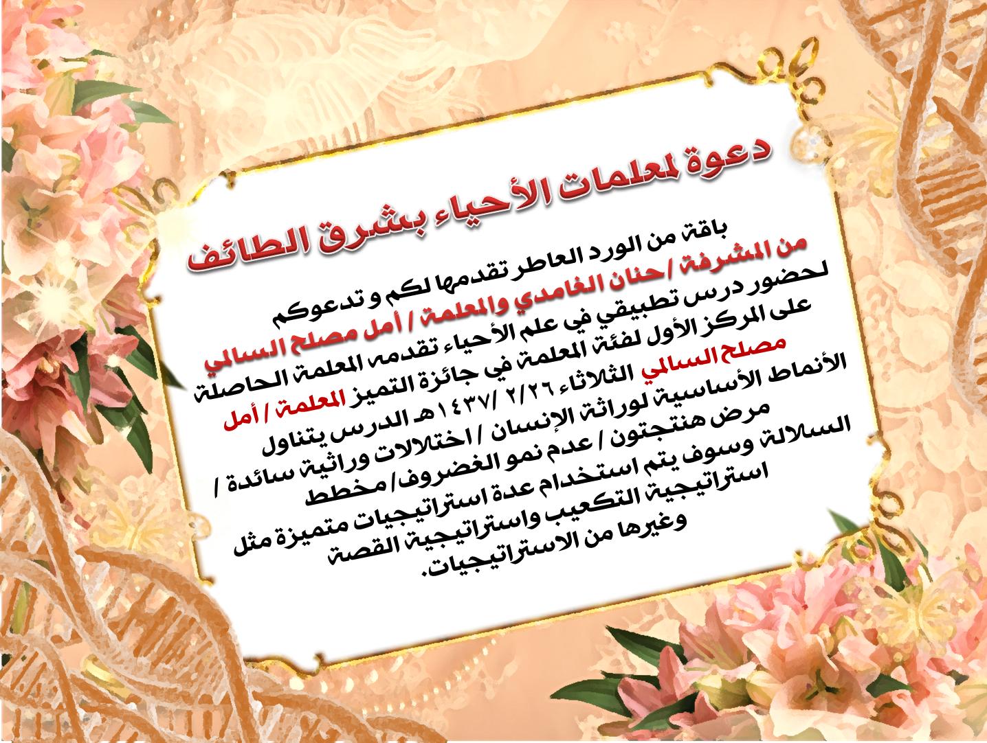 بطاقة دعوة لحضور درس تطبيقي Bitaqa Blog