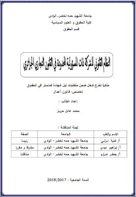 مذكرة ماستر: النظام القانوني للشركة ذات المسؤولية المحدودة في القانون التجاري الجزائري PDF