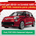 Fiat 500L Kazanma Şansı