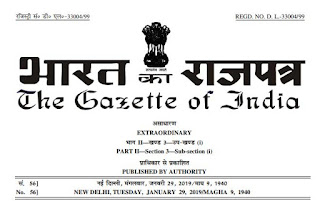 Payment_Bonus_Amendment_Rules_2019_Gazette_Notification