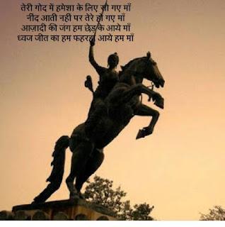 Hindi Poem on Rani Lakhshmi Bai, Hindi kavita on Jhansi ki Rani