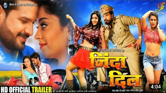 Zinda Dil Bhojpuri Film 2019 | Zinda Dil Trailer,Cast,Poster, Movie Download | Ritesh Pandey Bhojpuri Film