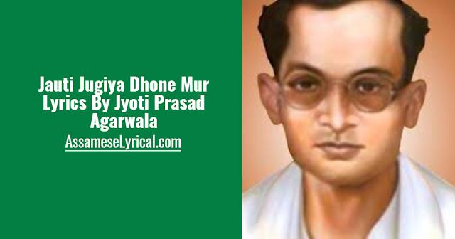 Jauti Jugiya Dhone Mur Lyrics