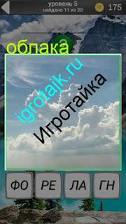 на небе плывут кучные облака ответ на 5 уровень 600 забавных картинок