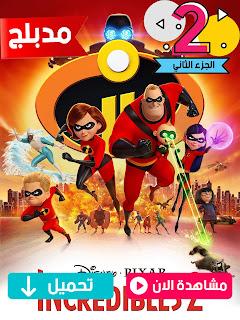 مشاهدة وتحميل فيلم ابطال خارقون الجزء الثاني Incredibles 2 2018 مدبلج عربي