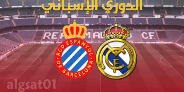 ريال مدريد ضد إسبانيول -  ريال مدريد و إسبانيول -  ريال مدريد - إسبانيول - الدوري الإسباني