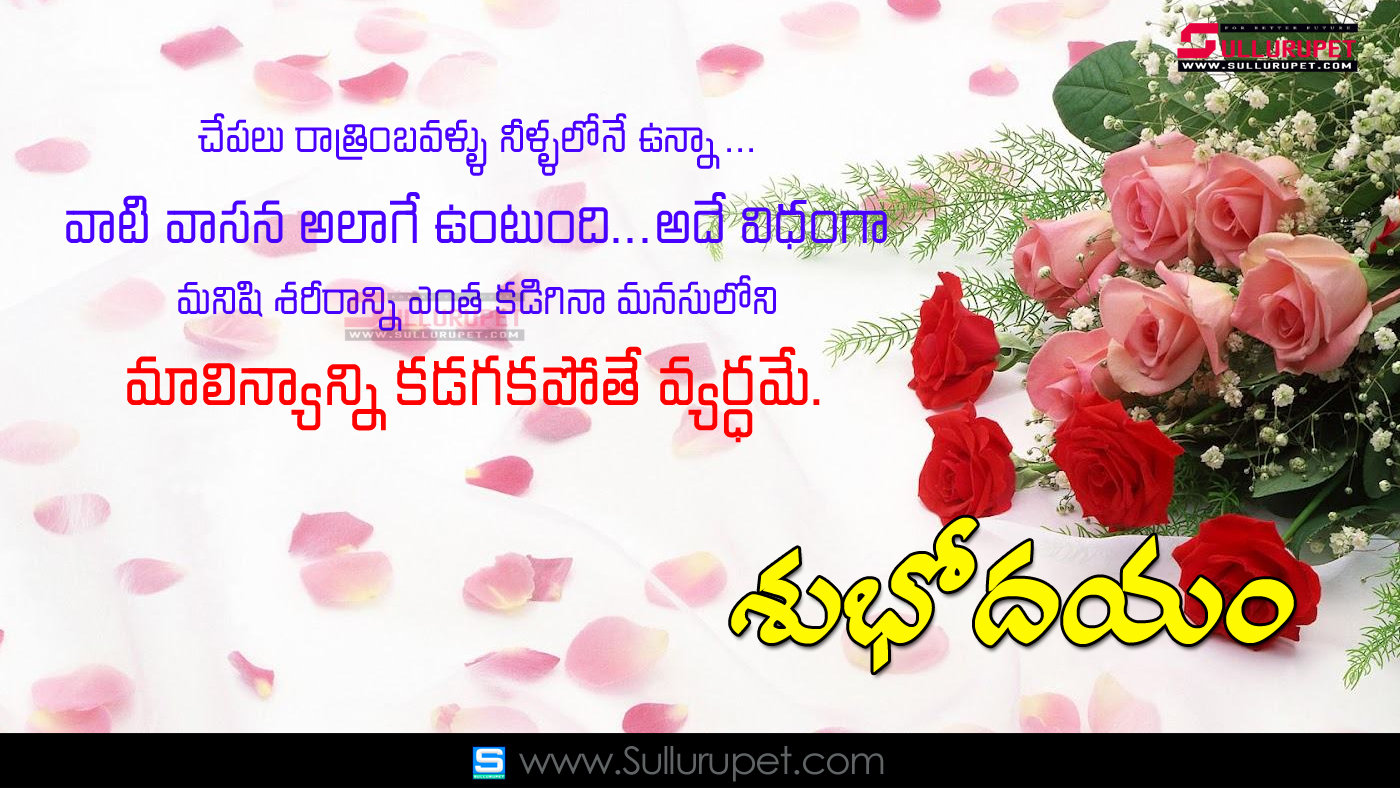 Best good morning images top telugu quotations subhodayam greetings bengali good morning quotes wshes for whatsapp life kristyandbryce Gallery