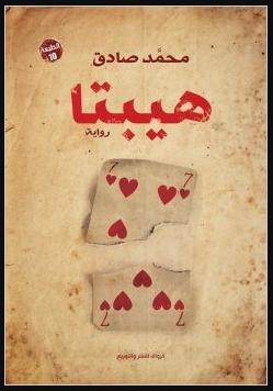 غلاف رواية هيبتا - من روايات محمد صادق