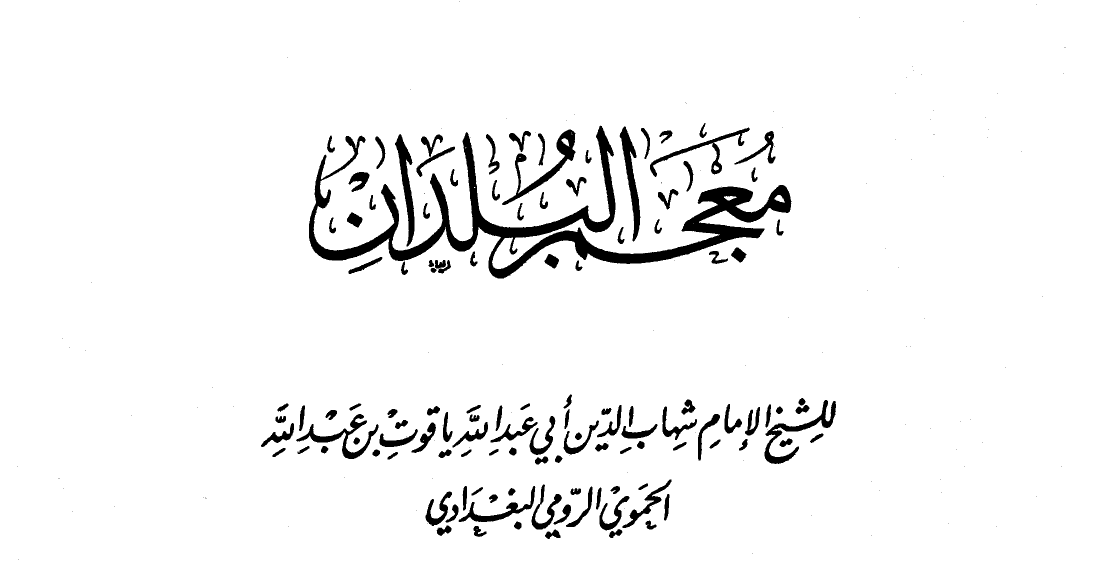 كتاب معجم الأدباء ياقوت الحموي pdf