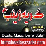 http://www.humaliwalayazadar.com/2016/11/dasta-musa-ibn-e-jafar-nohay-2017.html