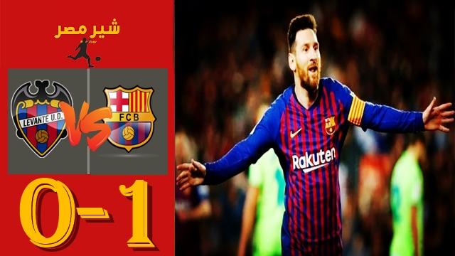 مباراة برشلونة وليفانتي - تعرف على موعد مباراة  برشلونة وليفانتي القنوات الناقلة والتشكيل