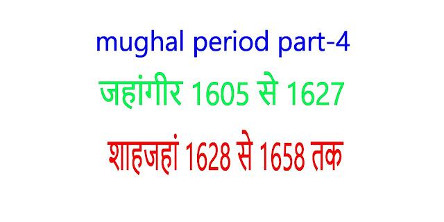 mughal period part-4