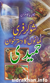 sugar free cooking book urdu