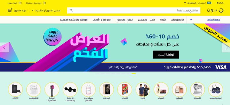 موقع-تسوق-سعودي-رخيص-موقع-نون-Noon
