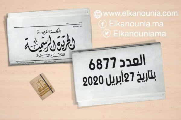 الجريدة الرسمية عدد 6877 الصادرة بتاريخ 3 رمضان 1441 (27 أبريل 2020) PDF