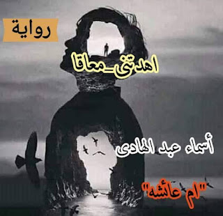 رواية اهدتني معاقا (لكنه القدر) الفصل السادس عشر 16 بقلم اسماء عبدالهادي