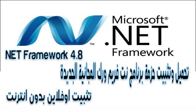تحميل وتثبيت حزمة برنامج نت فريم ورك المجانية الجديدة NET Framework 4.8 تثبيت اوفلاين بدون انترنت
