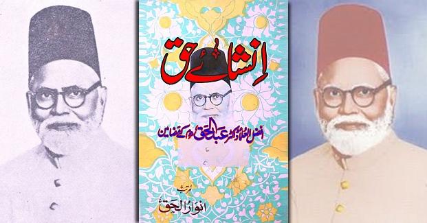 insha-e-haq-by-dr-abdul-haq