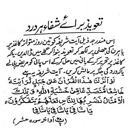 Taweez Durood e Shifa تعویذ درود شفاء