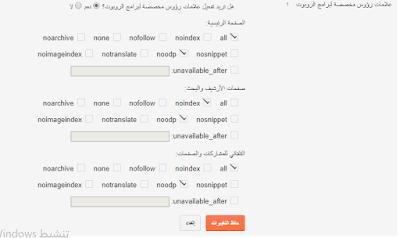 علامات رؤوس مخصصة لبرامج الروبوت فى مدونات بلوجر