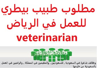 A veterinarian is required to work in Riyadh  To work for a private clinic in Riyadh  Academic qualification: University - Veterinary Medicine  Experience: at least three years of work in the veterinary field Be fluent in administrative skills, knowledge of computer programs and medical programs  Salary: to be determined after the interview