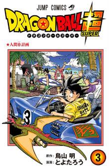 Ver online descargar Dragon Ball Super Manga Español