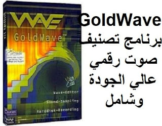 GoldWave 6-45 برنامج تصنيف صوت رقمي عالي الجودة وشامل