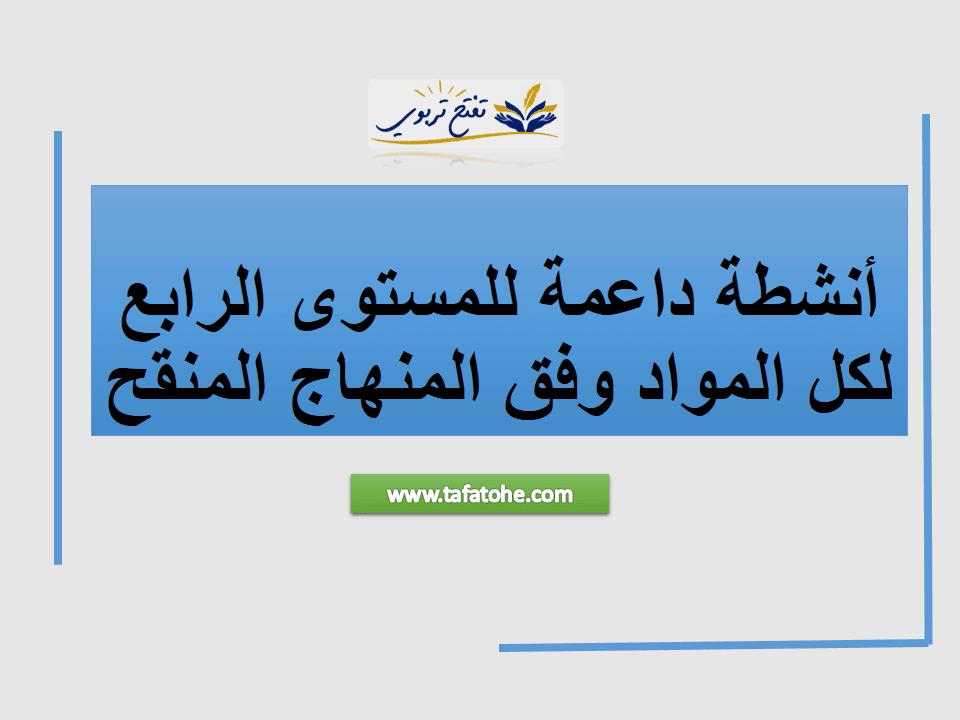 أنشطة داعمة للمستوى الرابع لكل المواد وفق المنهاج المنقح