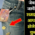 कपड़े बदलते समय सिक्कों का जेब से गिरना देता है इन संकटों का संकेत