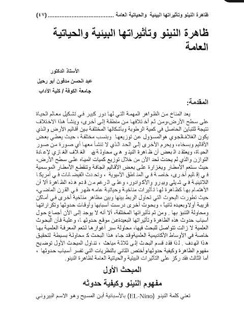 ظاهرة النينو وتأثيراتها البيئية والحياتية العامة - أ.د. عبد الحسن مدفون