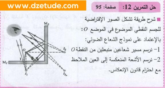 حل تمرين 12 صفحة 95 فيزياء السنة رابعة متوسط - الجيل الثاني