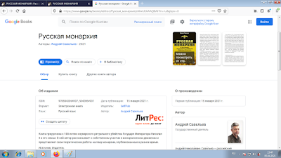 "Google Books Andrey Savelyev ""Russian Monarchy-2018""  screen"