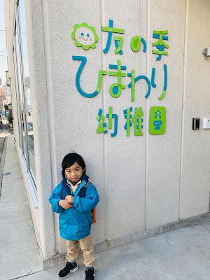 友の季ひまわり幼稚園