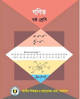 ষষ্ঠ শ্রেণির গণিত সমাধান pdf | Class 6 Math Book Solution | ষষ্ঠ শ্রেণির গণিত গাইড pdf | ৬ষ্ট শ্রেণির গণিত সমাধান pdf |