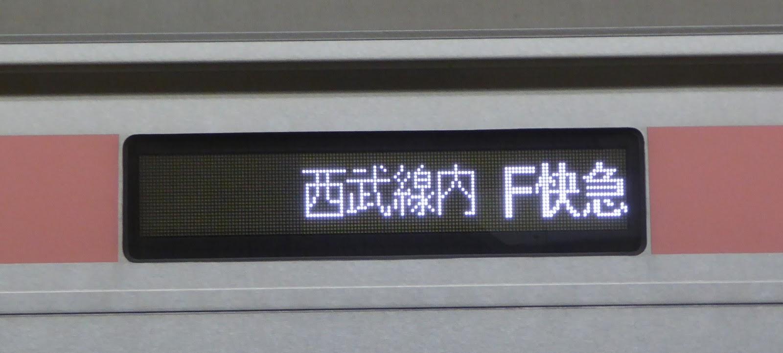 東京メトロ副都心線 西武線直通 F急行 小手指行き4 東急5050系