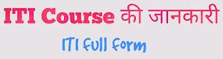 iti full form, full form of iti,