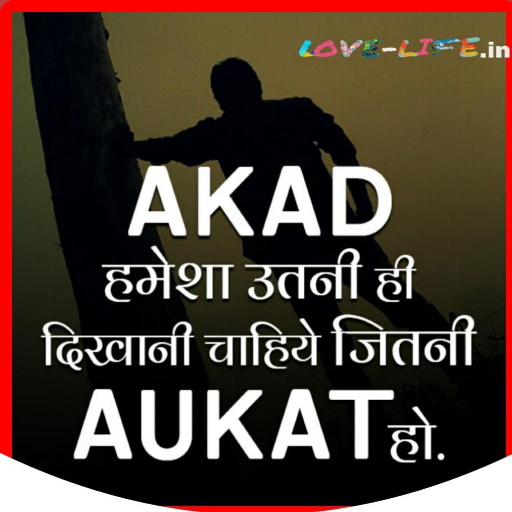 royal shayari Attitude-status-in-hindi