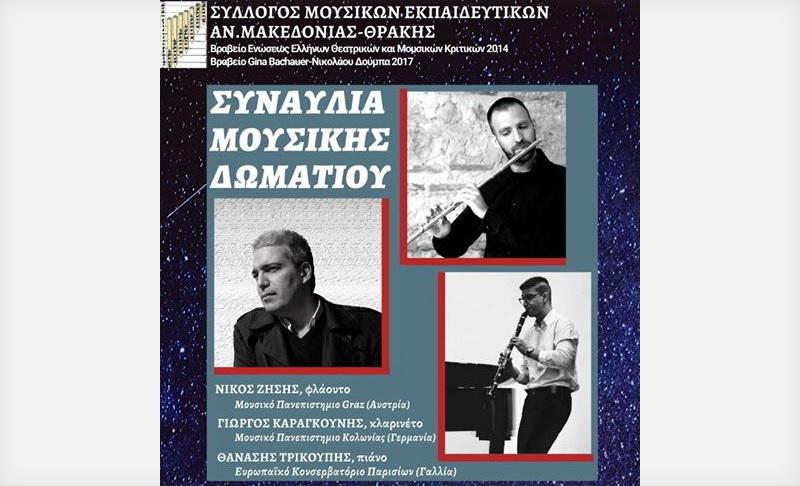 Συναυλία Μουσικής Δωματίου για φλάουτο, κλαρινέτο και πιάνο