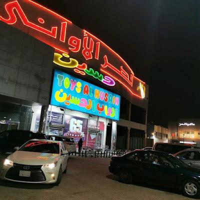 فروع ورقم ومواعيد قصر الاواني فى السعودية 2021
