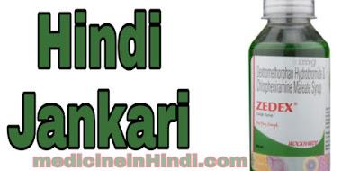 Zedex Syrup | Zedex cough Syrup in hindi |