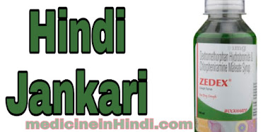 Zedex Syrup in hindi | Zedex cough Syrup in hindi |