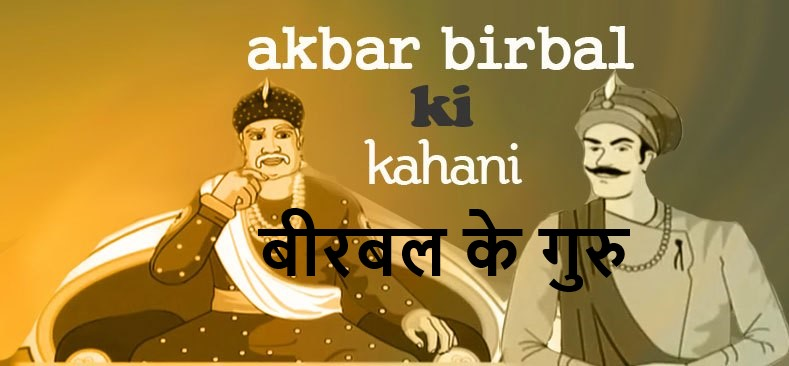 Birbal Ke Guru Ki Katha, Akbar Birbal Stories About Teacher