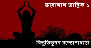 Bibhutibhushan Bandyopadhyay Bengali PDF Books