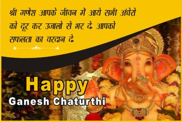 Happy Ganesha Jayanti Wishes