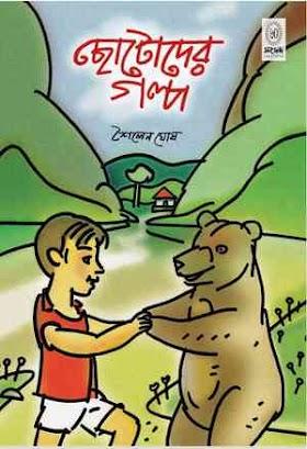 ছোটদের গল্প - অশোক কুমার মিত্র Chotoder Golpo - Ashok Kumar Mitra